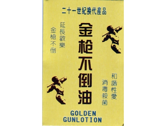 Golden Gun Lotion Wipes